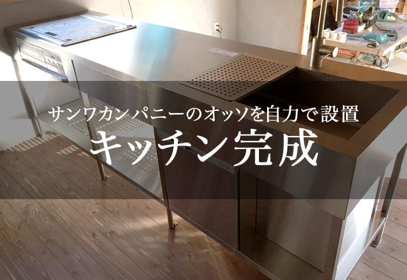 サンワカンパニーのオッソを自力で設置!ついにキッチンが完成した!