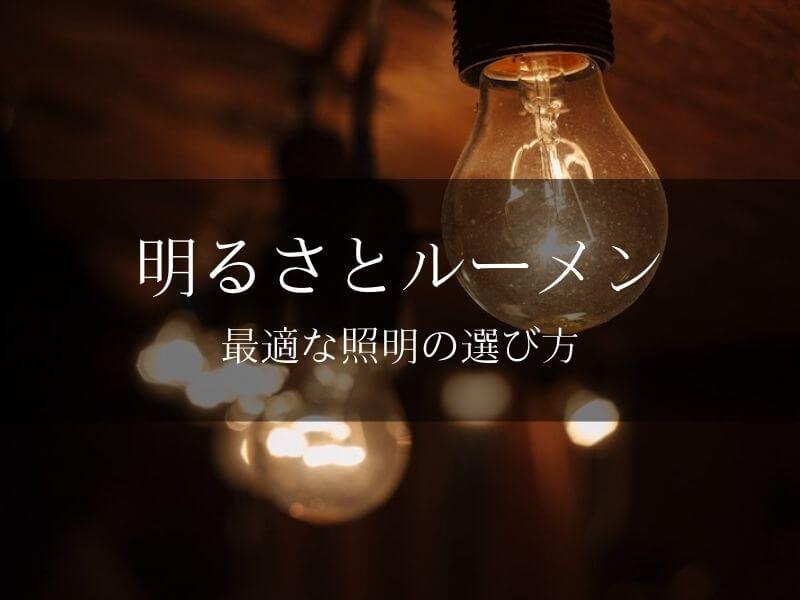 照明はルーメン数で選ぶ!部屋の広さごとに最適な明るさとは?