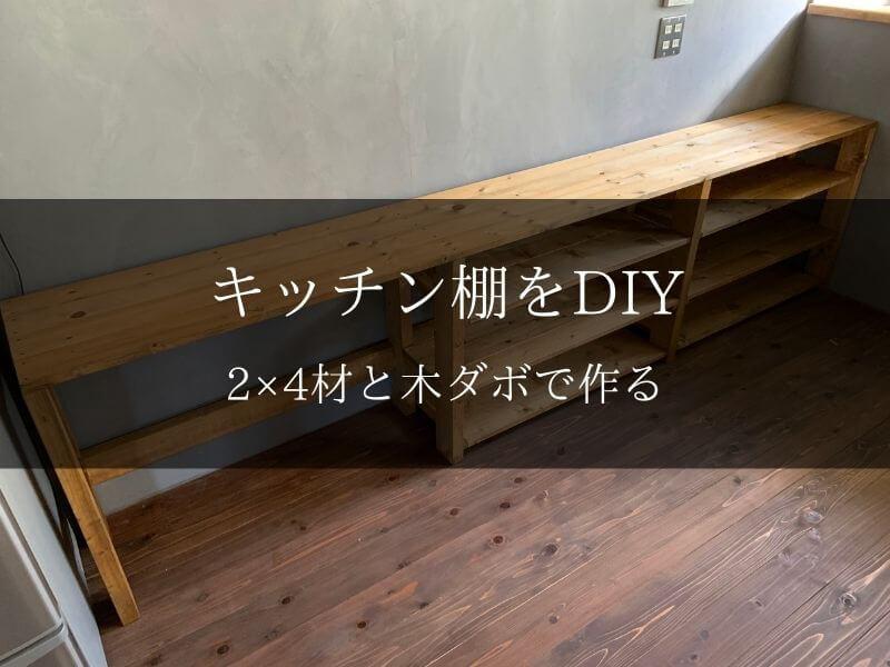 キッチン棚をDIY!2×4材で壁幅ピッタリサイズを自作する!