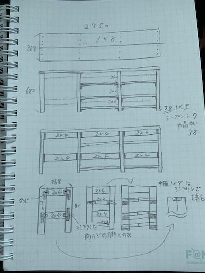 キッチン棚の設計図